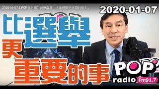 Baixar 2020-01-07【POP撞新聞】黃暐瀚談:「比選舉更重要的事!」