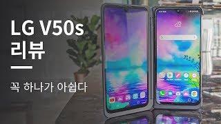LG V50s 리뷰: 뼈를 내주고 살을 취한다?