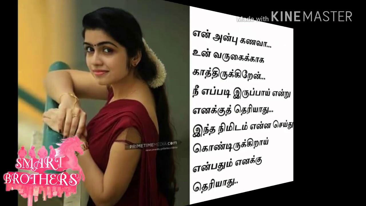 My Dear Husband Tamil Love Album Whatsapp Statue Video -8789