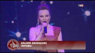 "Download Альбина Джанабаева - Хочешь (""Марка №1 в России"" 2018) Mp3 and Videos"