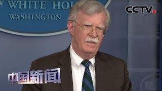 [中国新闻] 博尔顿称愿就特朗普弹劾案作证 | CCTV中文国际
