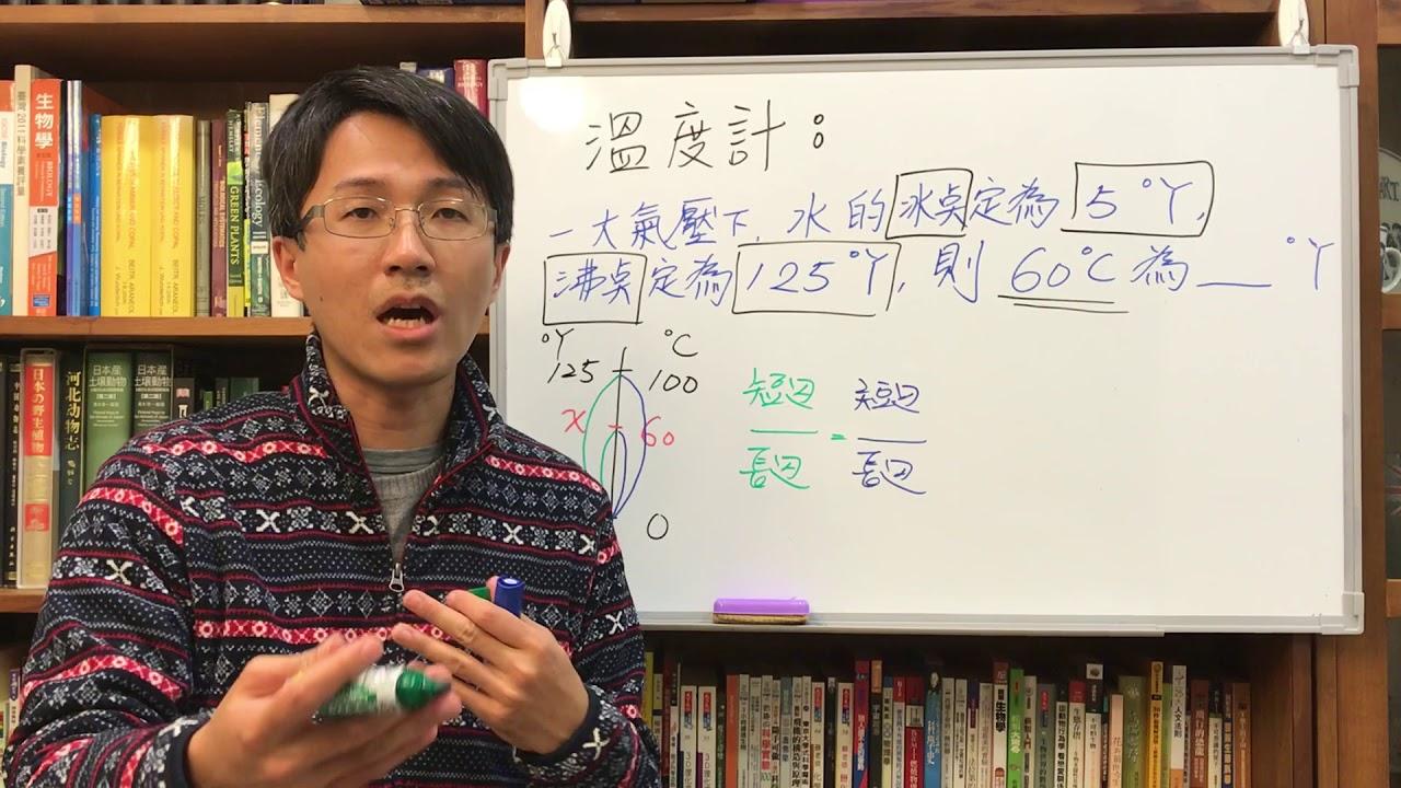 溫度計計算要領:國二上理化第三段考重點(1) - YouTube