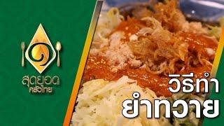 วิธีการทำยำทวาย l สุดยอดครัวไทย