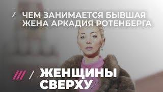 Бывшая жена Аркадия Ротенберга вернулась в Россию
