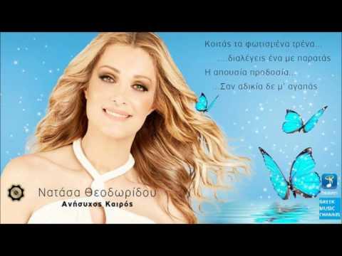 Νατάσα Θεοδωρίδου - Ανήσυχος Καιρός || Natasa Theodoridou - Anisihos Keros (New Single 2016) Mp3