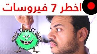 7 فيروسات خطرة تهدد اجهزتنا وكيف نتفاداها