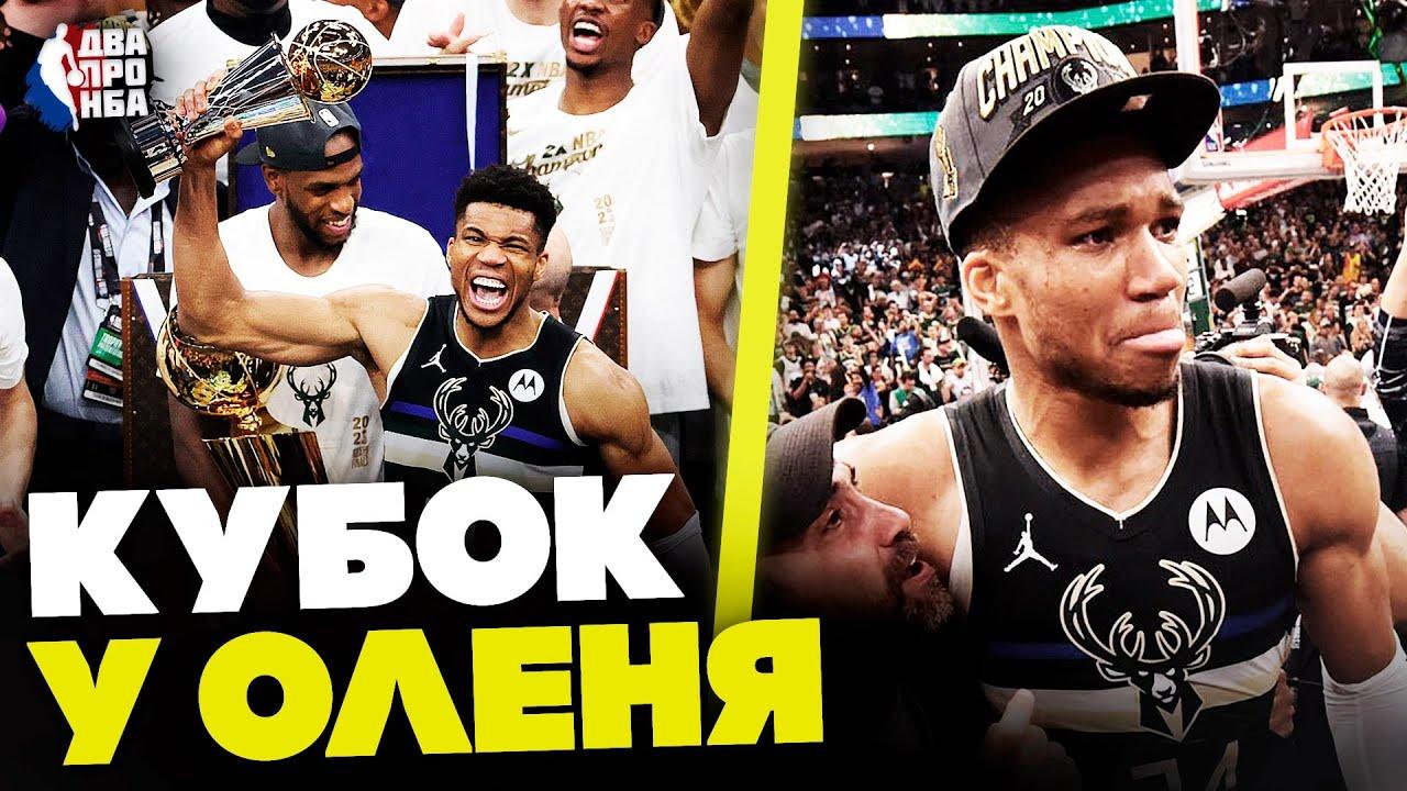 МИЛУОКИ – ЧЕМПИОНЫ НБА | ЯННИС РАЗМАЗАЛ ФИНИКС | ДОСТОЙНЫЕ ЧЕМПИОНЫ?
