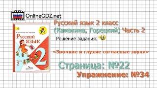 Страница 22 Упражнение 34 Звонкие и глухие Русский язык 2 класс Канакина Горецкий Часть 2
