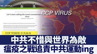 中共掩蓋致瘟疫大流行 美民間 官方齊力追責 新唐人亞太電視 20200327