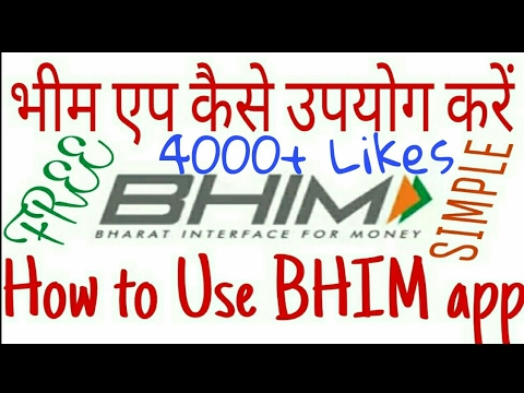 Bhim UPI app Tutorial Full Guide in Hindi|How To Do Cashless Payment|How to download Bhim app