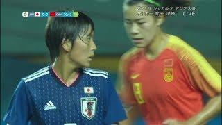 【なでしこジャパン】 日本vs中国 ショートハイライト  アジア大会 サッカー女子 決勝