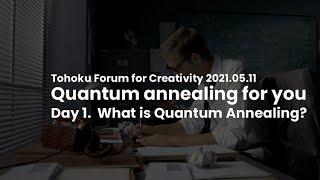 2021年5月11日17:00-18:30(と思いきや20:20まで!) プログラム初心者の方々もプログラムの初めから一緒に始めよう! 「量子アニーリング」という最適化問題を解く ...