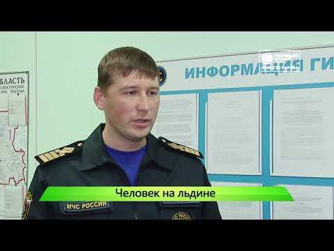 Спасли с тонкого льда  Новости Кирова 06 12 2019