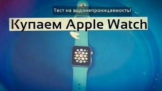 Apple Watch – тест на водонепроницаемость! Купаем Apple Watch: душ, ведро и бассейн!(Жми сюда и узнай об Apple все: http://goo.gl/Vno4RO ! (Подписка на мой канал) В данном видеоролике, ребята из FoneFox решили..., 2015-04-27T13:50:22.000Z)