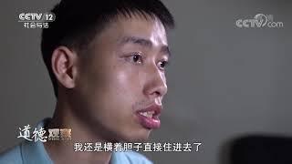 《道德观察(日播版)》 20201101 决不松开的手| CCTV社会与法 - YouTube