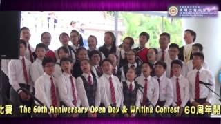 大埔三育中學-60周年校慶影片
