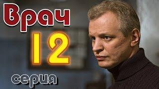 """""""ВРАЧ"""" 12 серия"""