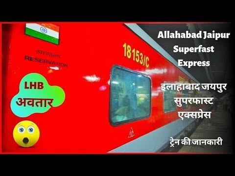इलाहाबाद जयपुर सुपरफास्ट एक्सप्रेस पूरी जानकारी | 12403 Allahabad Jaipur Super fast Express Info