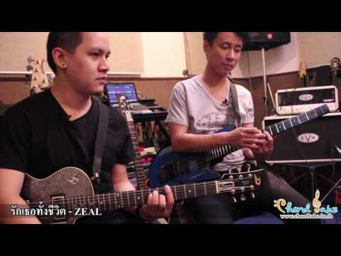 ศิลา ชุ ZEAL รักเธอทั้งชีวิต Guitar Demonstration