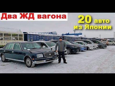 Выгрузка Двух ЖД вагонов в Омске. Большая партия авто из Японии.