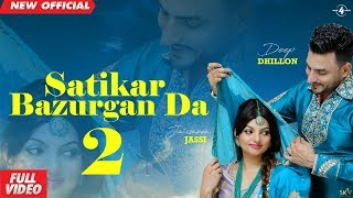 Satikar Bazurgan Da 2 (Full Video) Deep Dhillon Jaismeen Jassi    Latest Punjabi song 2019