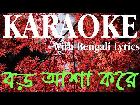 রবীন্দ্রসঙ্গীত  Karaoke -  বড় আশা করে  Full Song   Boro Asha Kore Karaoke Track
