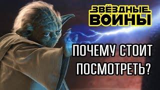 Звездные Войны / Star Wars: Почему стоит посмотреть?