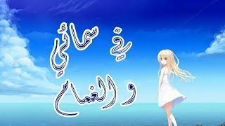 اﻷغنية العربية الاسطورية [في سمائي و الغمام]للمبدعة إيمي هيتاريAMV (مع الكلمات) خورافي لا يفوتك