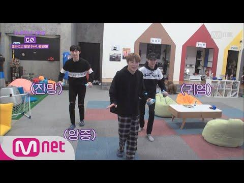 Wanna One Go [4화] 워너원의 줌바댄스교실 171124 EP.9