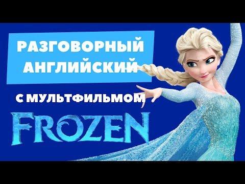 Холодное сердце мультфильм с русскими субтитрами