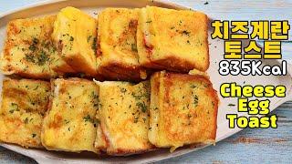 간단 치즈 계란 토스트!칼로리는 얼마나 될까요❓│간단요…