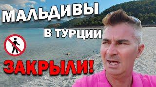 Я в ШОКЕ! ТУРЕЦКИЕ МАЛЬДИВЫ ЗАКРЫЛИ для туристов - ПОЧЕМУ? Отдых в Турции САЛДА/ Salda Турция
