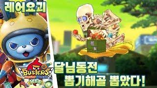 요괴워치 버스터즈 월토조 - 달님동전 뽑기해골 뽑았다!! [부스팅] (3DS)