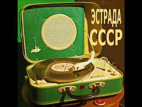 #2 ЛЮБИМЫЕ ПЕСНИ СОВЕТСКОЙ ЭСТРАДЫ (70 е гг )