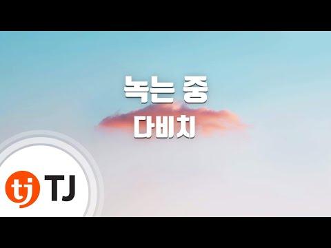 Be Warmed 녹는 중_Davichi 다비치(Feat.Verbal Jint)_TJ노래방 (Karaoke/lyrics/romanization/KOREAN)