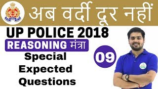 10 PM  UP Police Reasoning by Hitesh Sir |  Special Expected Questions | अब वर्दी दूर नहीं | Day #09