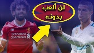 كرستيانو رونالدو يتحدي الجميع ويعلن أريد محمد صلاح بجانبي بعد مباراة مصر والبرتغال