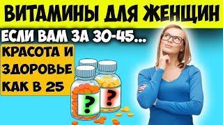 Если Вам за 30-45 - обязательно нужны эти Витамины. 5 Витамин для женского здоровья для женщин