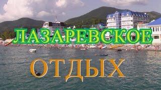 Лазаревское.Отдых!(http://www.youtube.com/user/TheVideoVoyage?sub_confirmation=1Лазаревское, место, где сбываются самые сокровенные мечты. Лазаревское..., 2013-02-14T12:02:47.000Z)