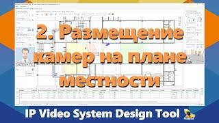 IPICA: Обучение программе IP Video System Design Tool. Часть 2/3