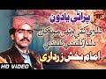 Download Dilri Khani Veyen Munkhan - Imam Bukhsh Zardari - Old Sindhi Song MP3 song and Music Video