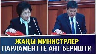 Жогорку Кеңеште финансы жана транспорт министрлери ант беришти