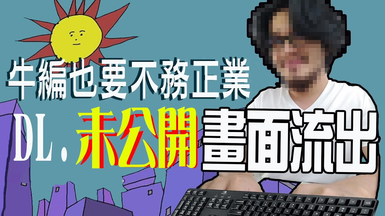 牛編也要不務正業!DL.未公開畫面流出 !?|Vlog預告|羅時豐【DL.不務正YA】 - YouTube