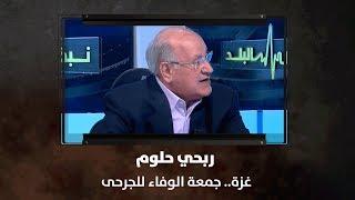 ربحي حلوم - غزة.. جمعة الوفاء للجرحى