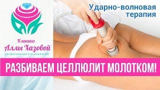 Ударно-волновая терапия(Ударно-волновая терапия – новое направление в современной эстетической медицине. Несмотря на небольшой..., 2015-09-14T09:02:52.000Z)