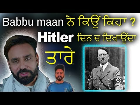 Hitler Full Biography || World's Worst Person || Babbu Maan Ne Dekho Ki Keha