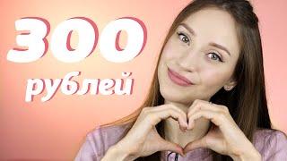 Бюджетные находки до 300 рублей