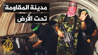 شاهد| كاميرا الجزيرة داخل أنفاق غزة.. ممرات طويلة ومخازن للأسلحة ومرابض للصواريخ