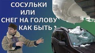 Как быть если на голову или на машину упал снег или сосульки?