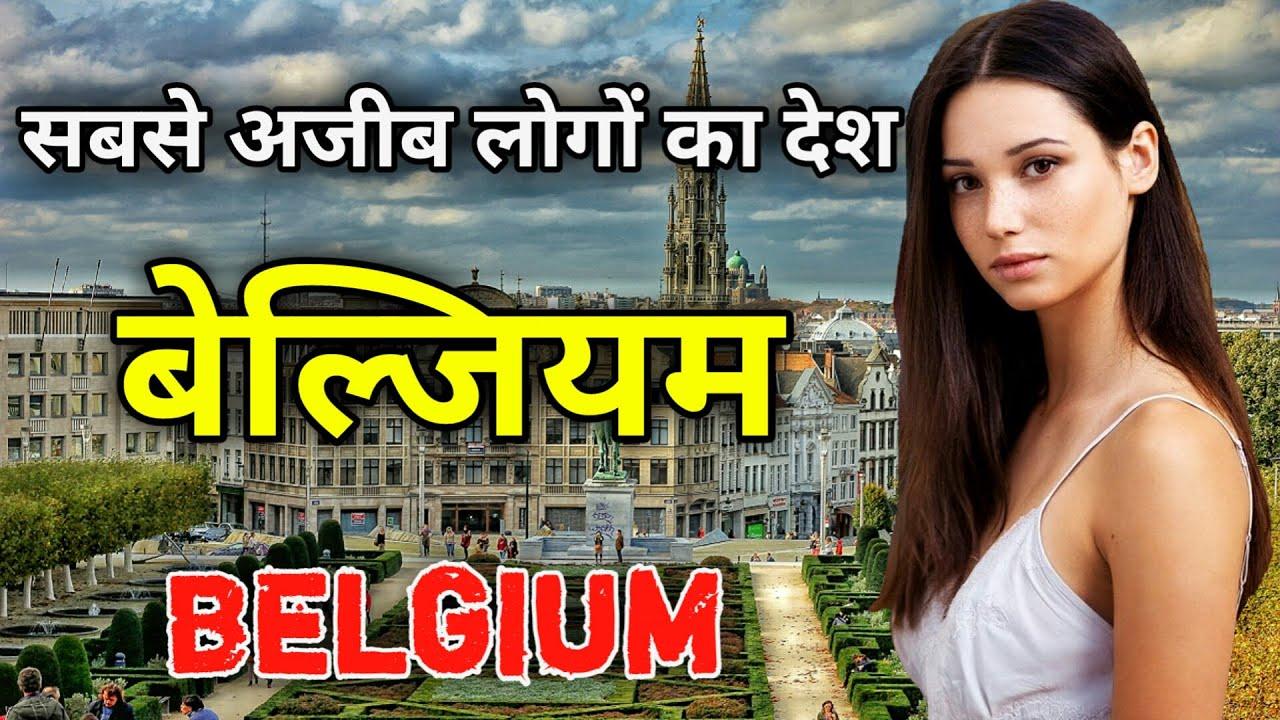बेल्जियम के इस वीडियो को एक बार जरूर देखें // Amazing Facts about Belgium in Hindi